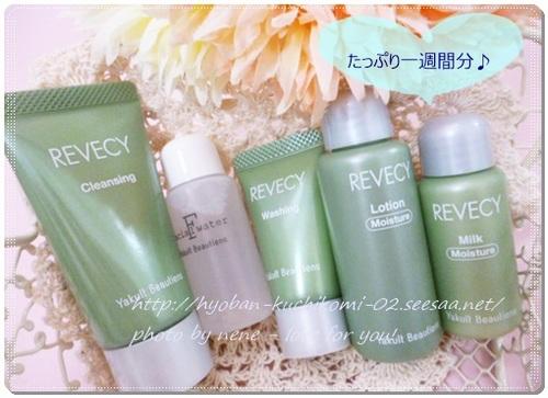 ヤクルト化粧品 くちこみ.JPG